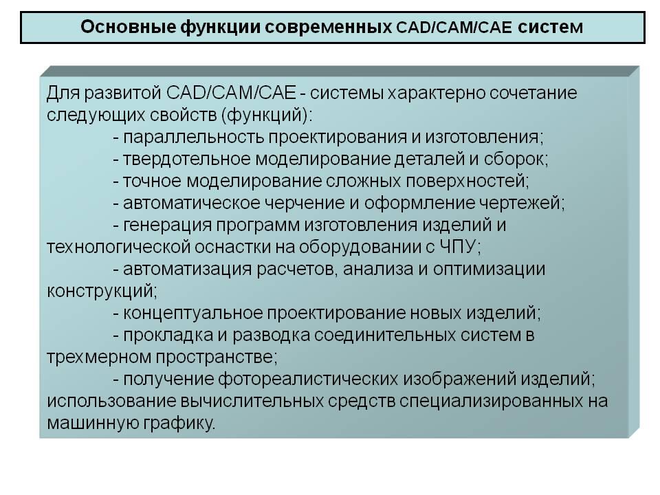 Системы cad: цели создания, состав и структура