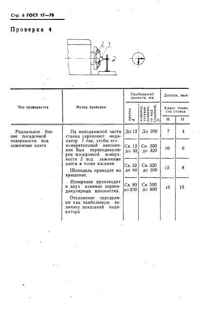 Гост 8-82 станки металлорежущие. общие требования к испытаниям на точность (с изменениями n 1, 2, 3)