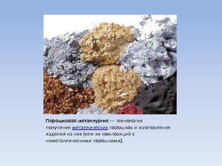 Особенности технологии порошковой металлургии