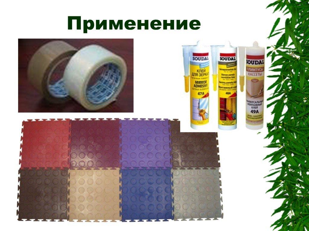 Реферат: каучук, строение, свойства, виды и применение в профессии коммерсанта