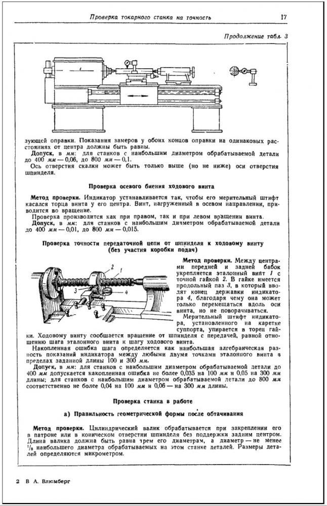 Гост 8-82 станки металлорежущие. общие требования к испытаниям на точность (с изменениями n 1, 2, 3), гост от 23 сентября 1982 года №8-82