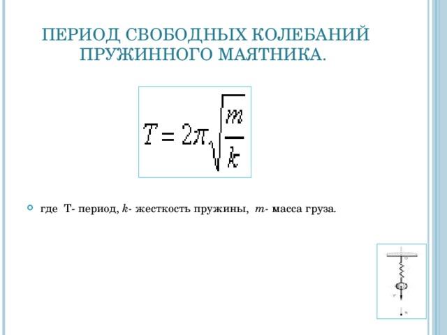 Физика: задачина механические колебания - ответы и решения