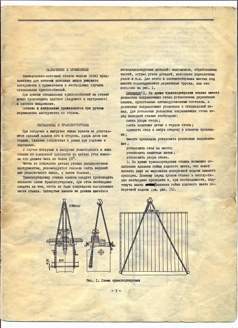 3е642 станок заточной универсальный (универсально-заточной). паспорт, схемы, описание, характеристики
