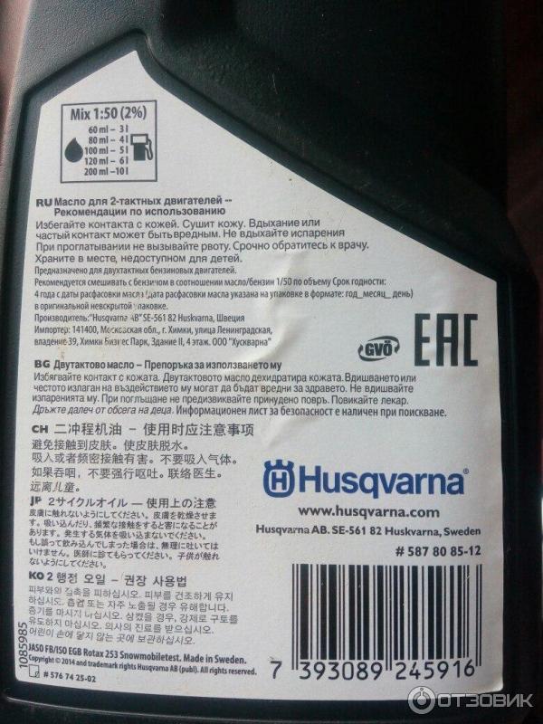 Как выбрать масло для бензопилы – полезные рекомендации – мои инструменты