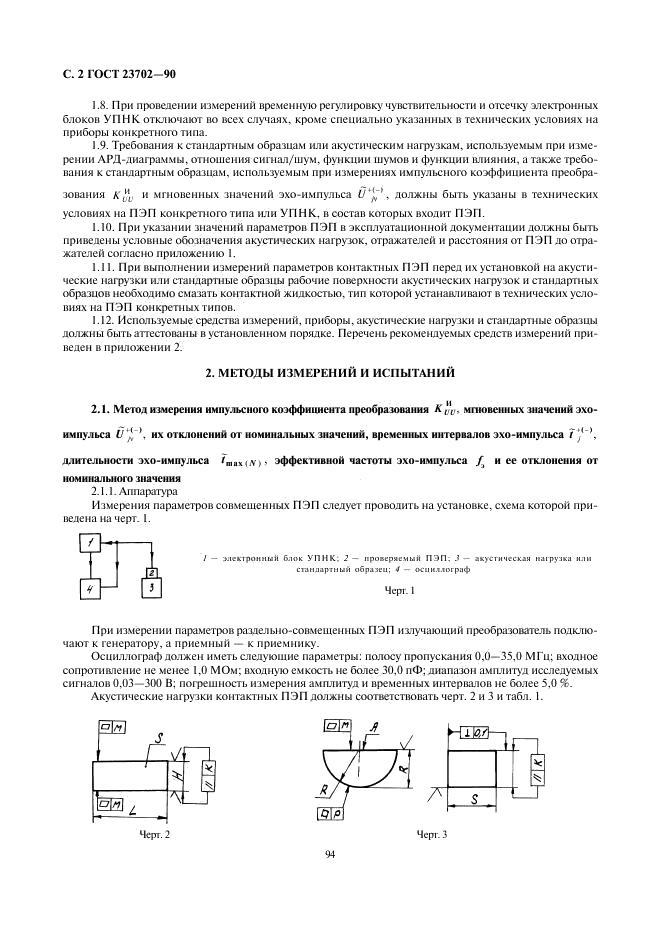 Лекция 18. общие положения неразрушающего контроля – ассоциация eam