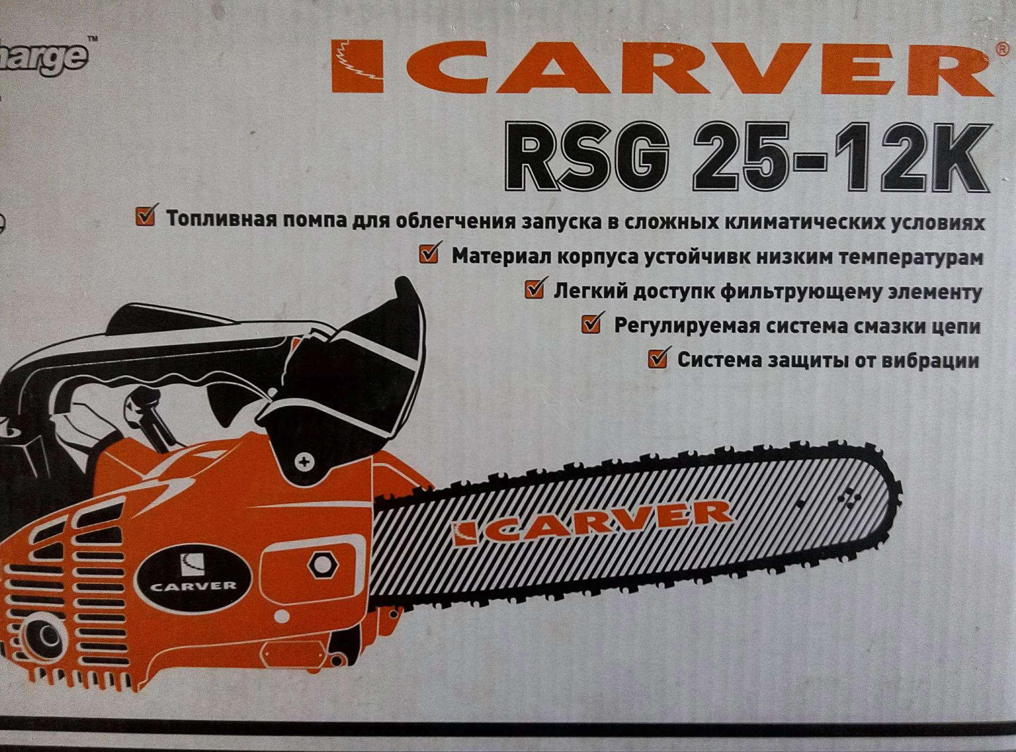 Бензопила carver rsg 25-12k. отличный выбор для рыбака и охотника! | все о бензопилах