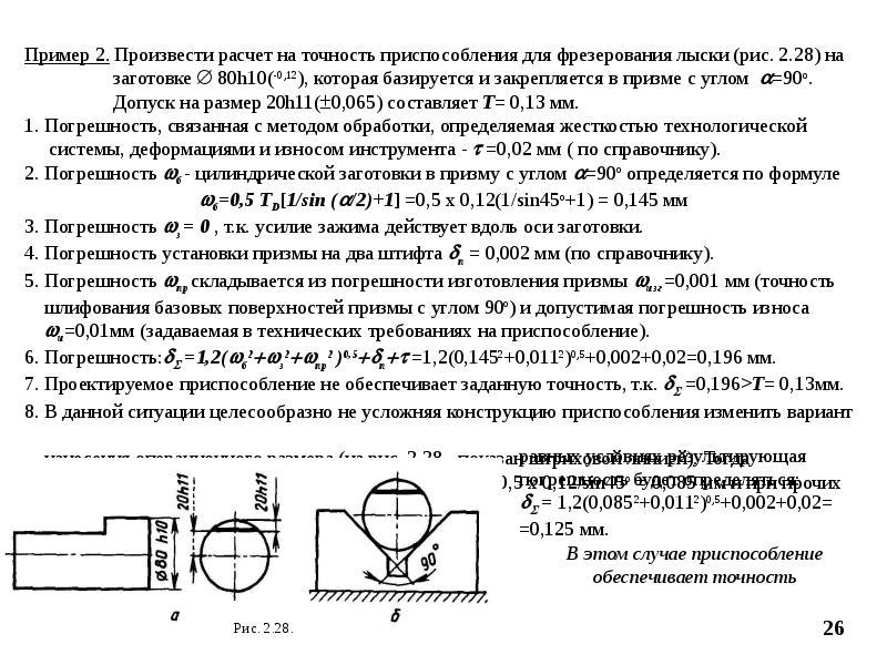 Погрешность - базирование  - большая энциклопедия нефти и газа, статья, страница 3