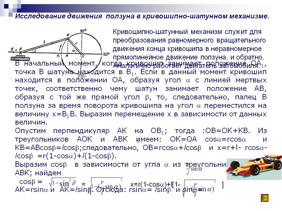 Устройство изменения радиуса кривошипа кривошипно-шатунного механизма