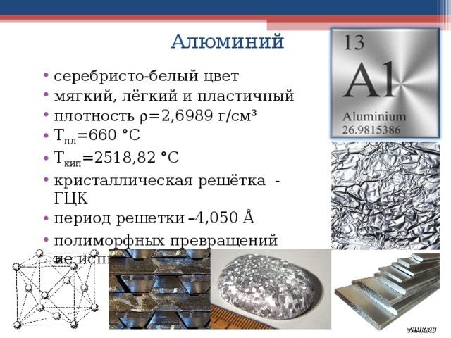 Алюминий. описание, свойства, происхождение и применение металла