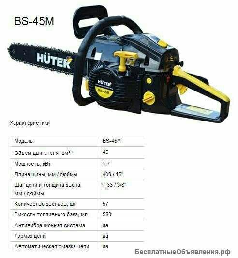 Бензопила huter bs-45/45m: характеристики, отзывы, цена, аналоги