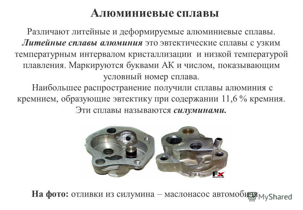 Cплавы алюминия: выбор и применение