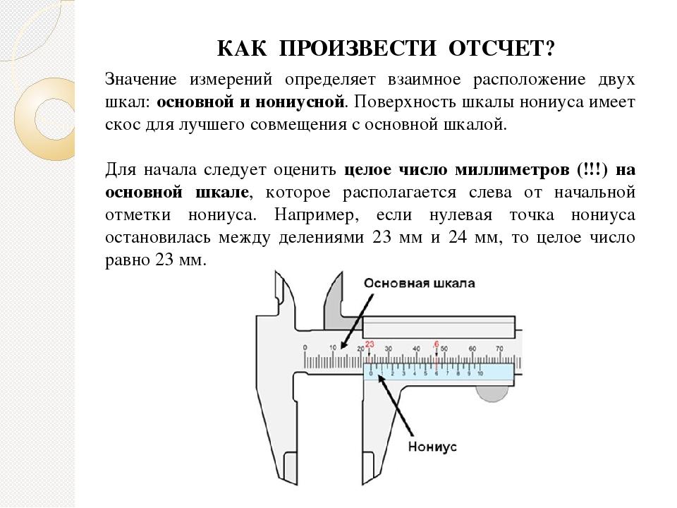 ⚙ как правильно пользоваться штангенциркулем: подробная инструкция