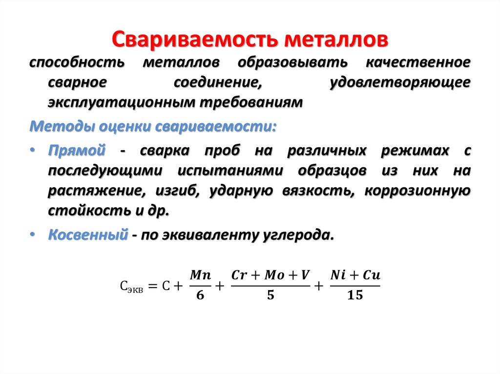 Свариваемость сталей: что это, таблица классификаций и групп