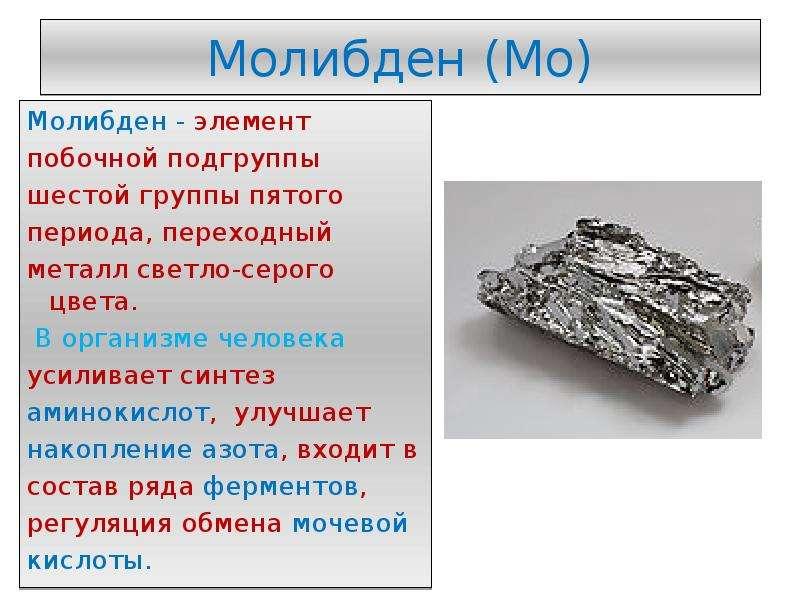 Молибден – свойства и область применения