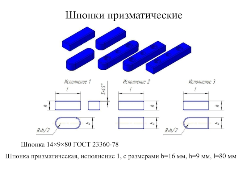 Шпонки сегментные и призматические | веб-механик