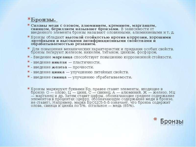 Сплав алюминия и меди: состав, характеристики, сферы применения