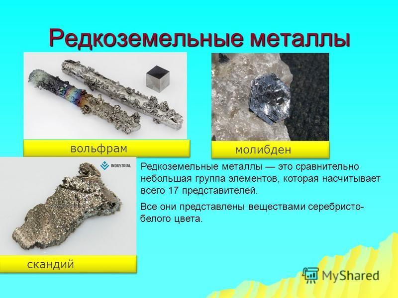 Как редкоземельные металлы используются в электронике и технике