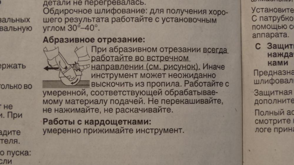 Как правильно работать болгаркой: техника безопасности, работа с разными материалами