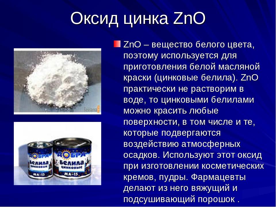 """Цинк (zn) – роль в организме, применение, суточная потребность, источники   медицина на """"добро есть!"""""""