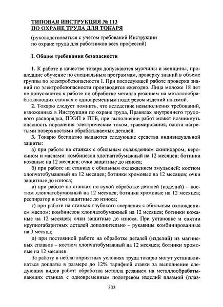 Типовая инструкция по охране труда для станочников металлообрабатывающих станков. тои р-15-050-97 — редакция от 15.12.1997 — контур.норматив