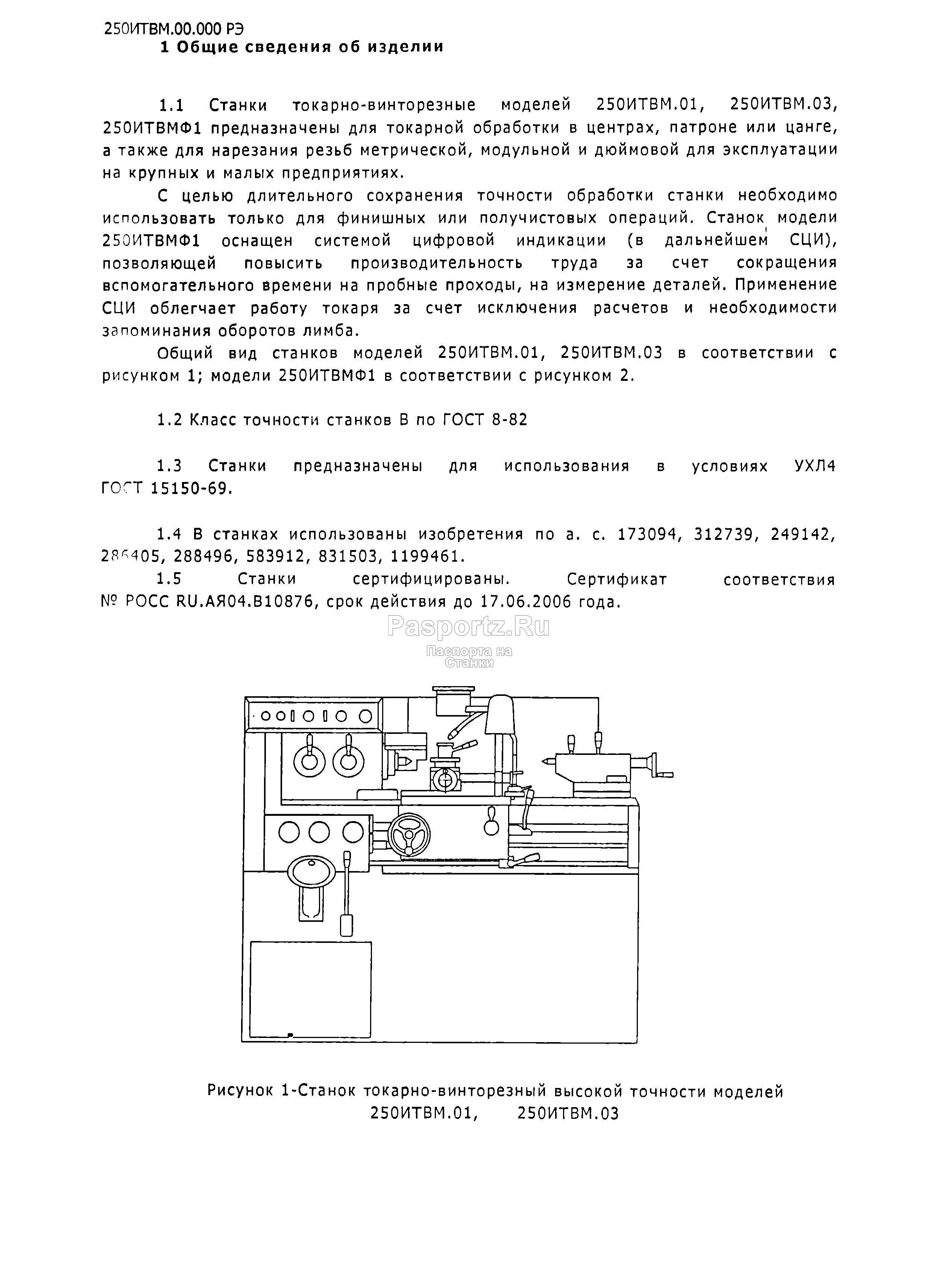 250итвм станок токарно-винторезный высокой точности универсальный. паспорт, схемы, характеристики, описание
