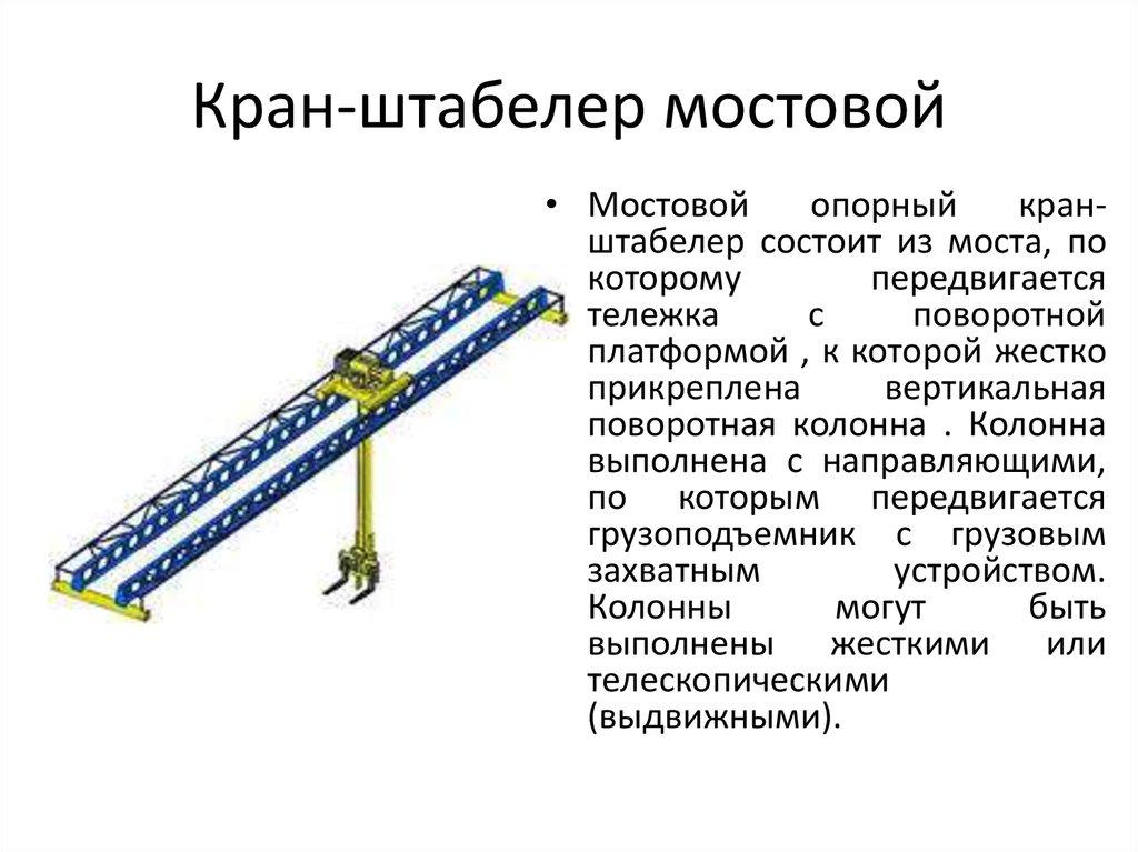 Мостовой кран:устройство, классификация, назначение