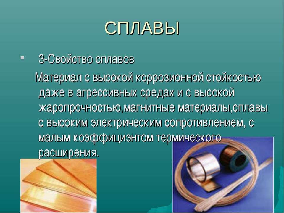 Наплавка - стеллит  - большая энциклопедия нефти и газа, статья, страница 2