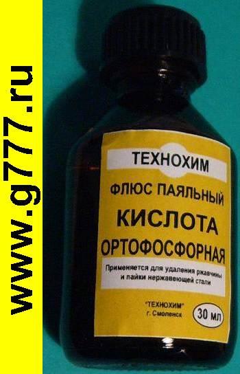 Ортофосфорная кислота для пайки: применение паяльной кислоты. как паять флюсом алюминий? состав и концентрация