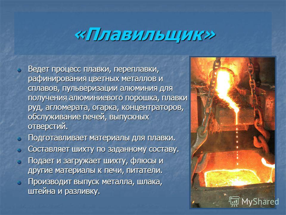 Плавка алюминия в домашних условиях: инструкция
