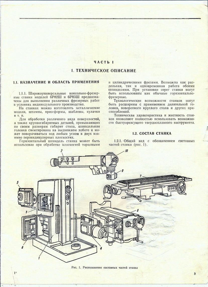 Горизонтально-фрезерный станок 6р82