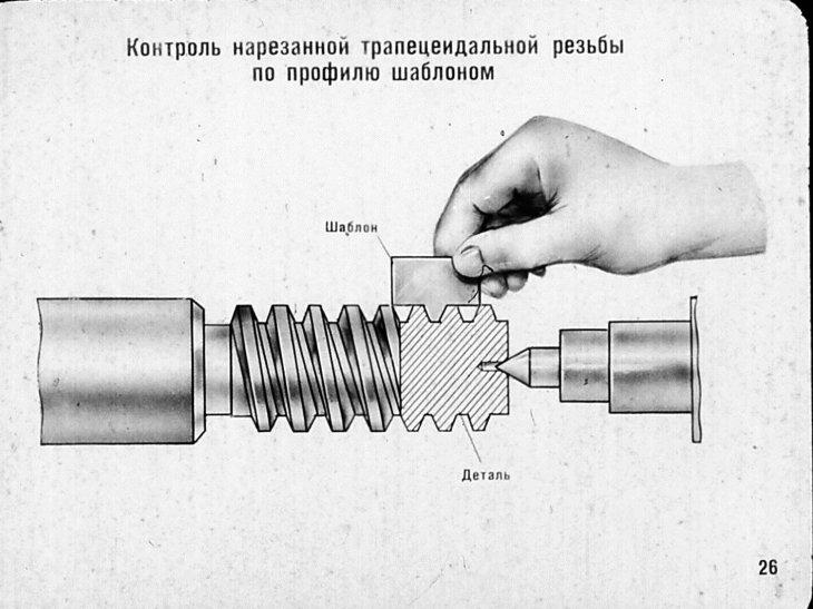 Метрическая, дюймовая и питчевая резьба: нарезание на токарном станке резцом