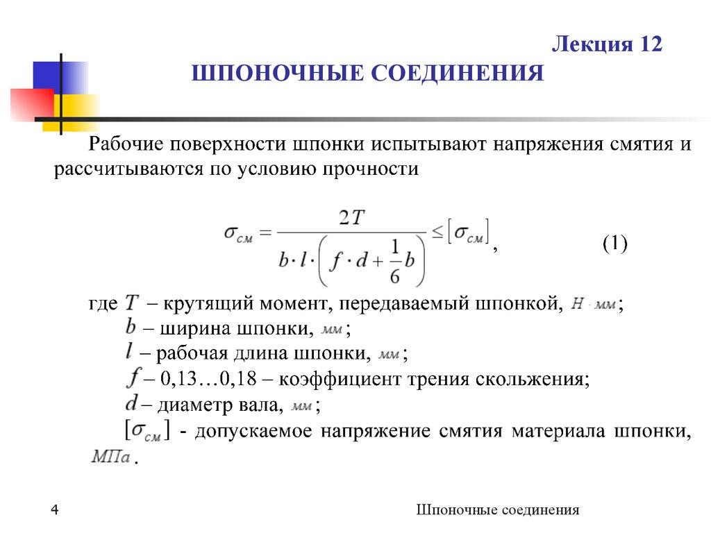 1.2 выбор посадок для шпоночных соединений. расчет, выбор и обоснование посадок соединений редуктора - курсовая работа