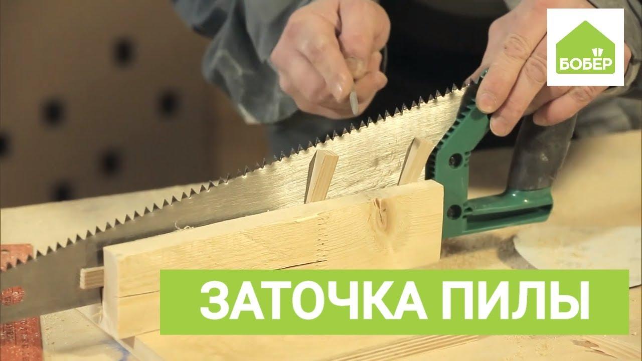 Как заточить ручную ножовку по дереву и развести зубья в домашних условиях
