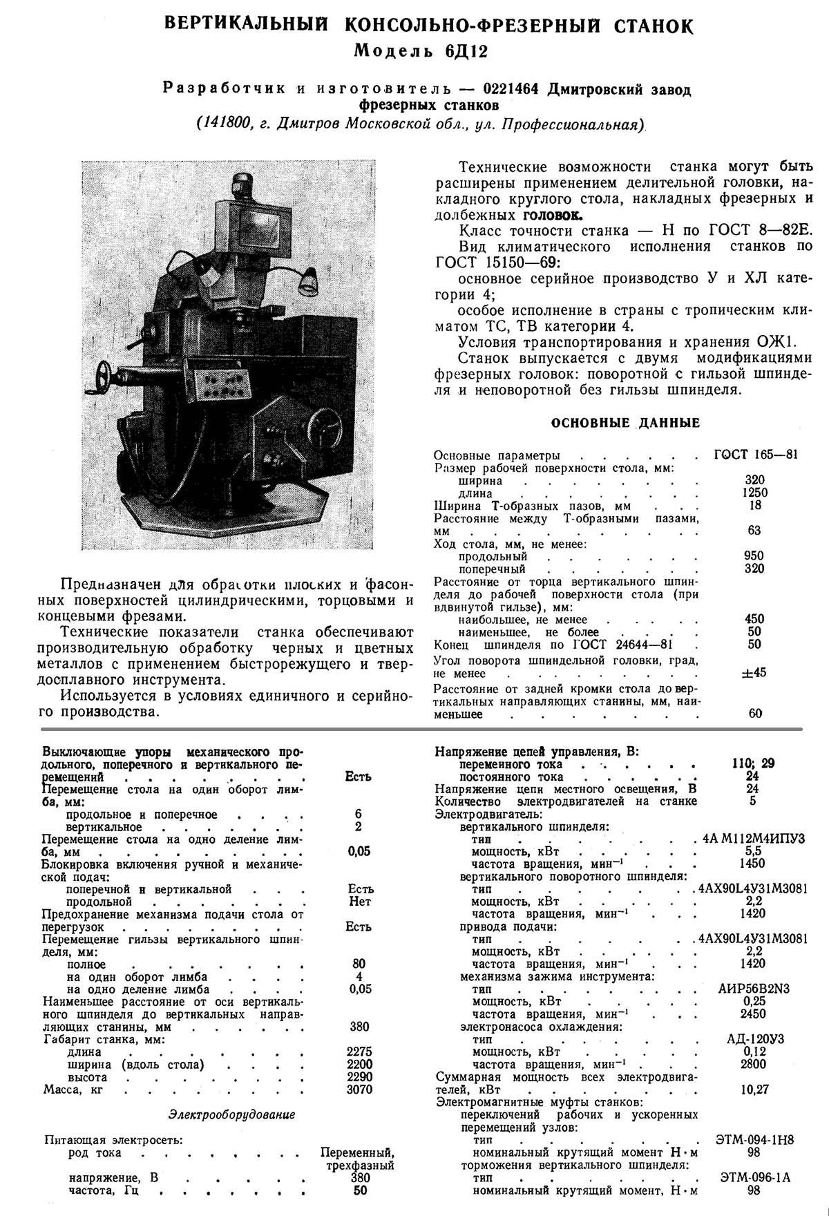 6р13. вертикально-фрезерный станок. паспорт, характеристики, схема, руководство