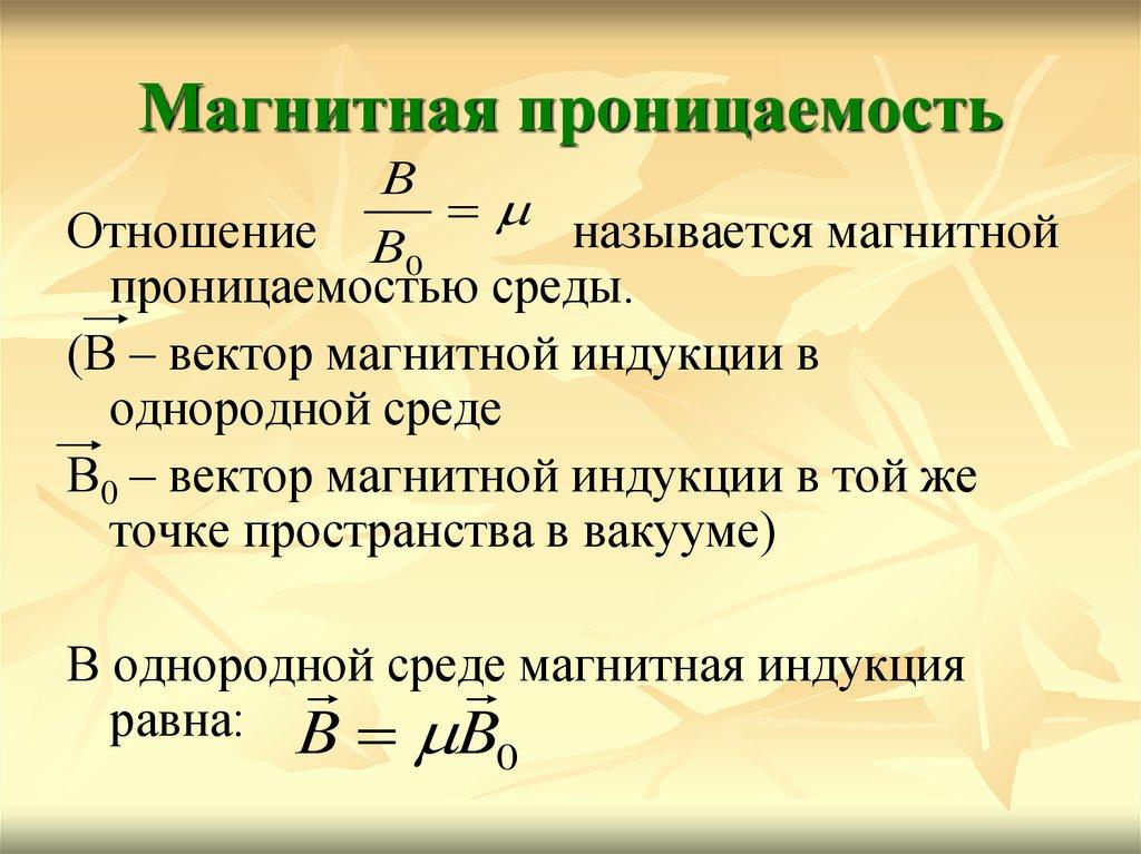 Пермаллой
