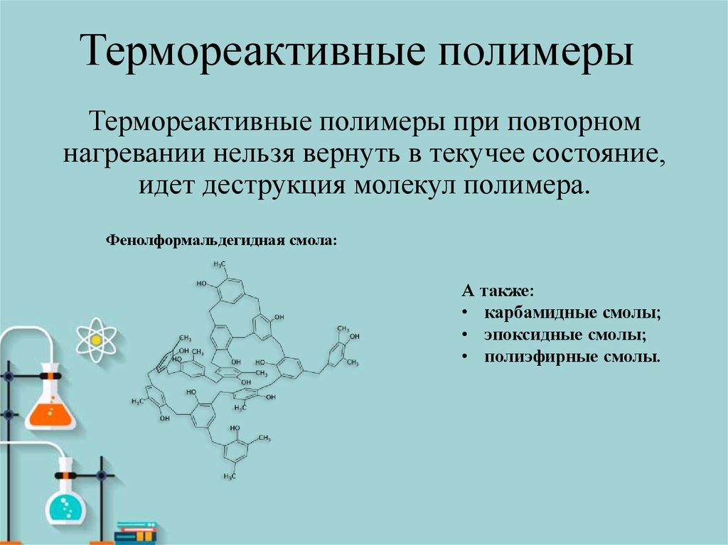 Термореактивные полимеры