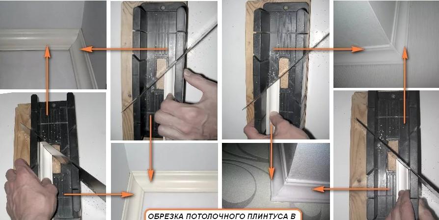 Как правильно вырезать угол на потолочном плинтусе самостоятельно