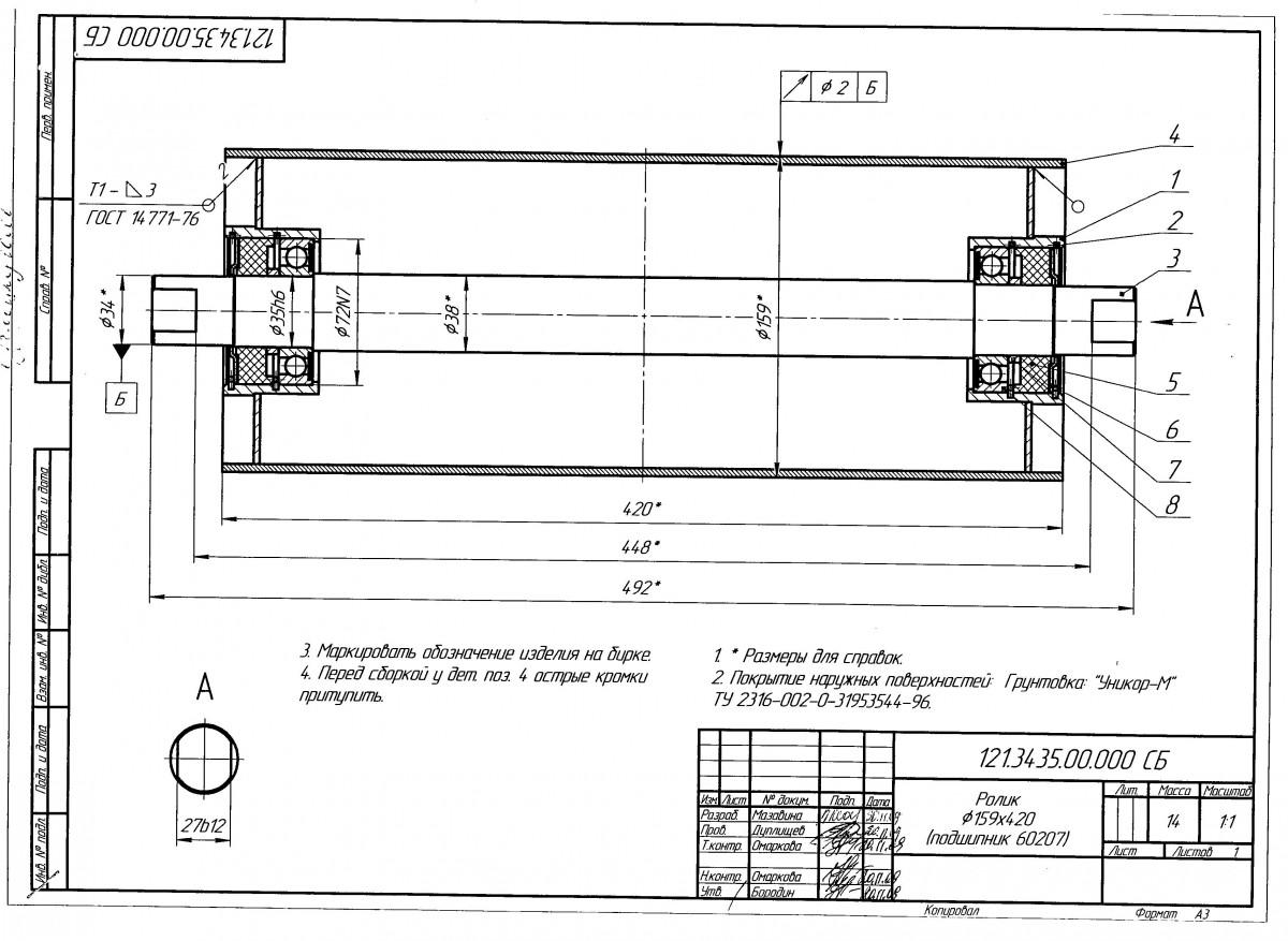Гост 15516-76 секции конвейеров роликовых неприводных переносных общего назначения. типы. основные параметры и размеры