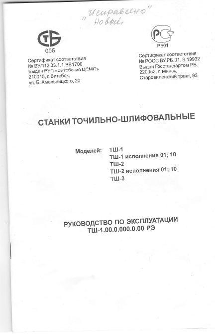 3к12 станок круглошлифовальный универсальныйсхемы, описание, характеристики