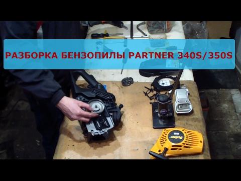 Карбюратор бензопилы partner 340s — от устройства до регулировки