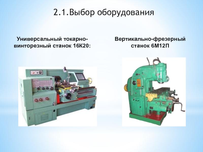 Токарно-винторезный станок и его основные узлы