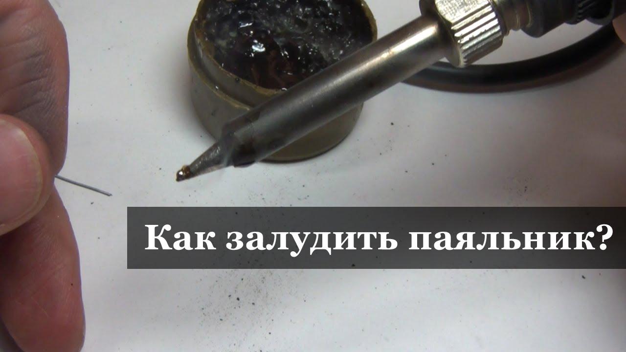Олово не прилипает к паяльнику: что делать, почему паяльник не берет и не плавит олово при пайке