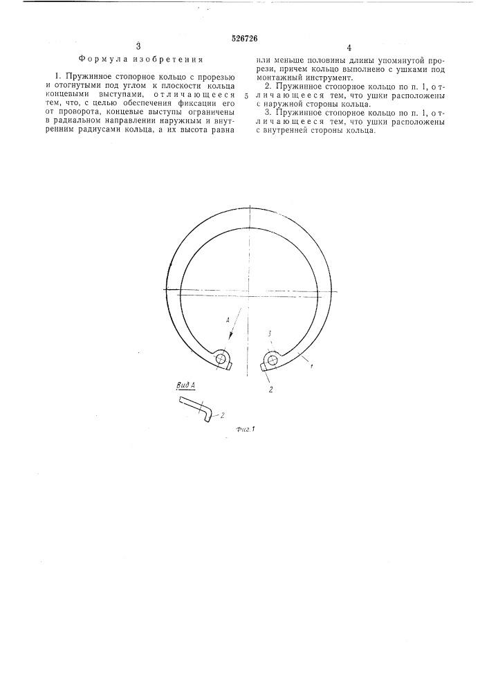 Съёмники стопорных колец: виды, характеристики, профессиональные наборы