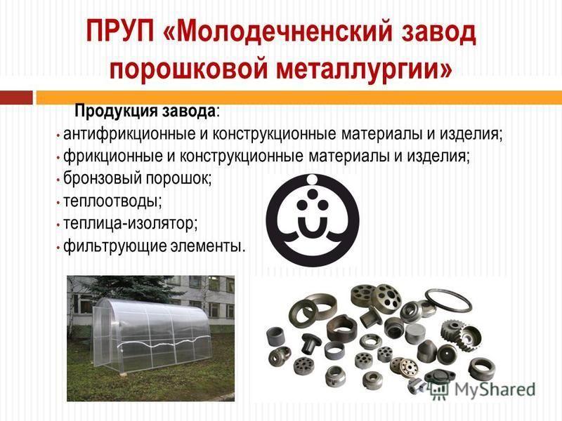 Производство деталей из металлических порошков - справочник по металлообработке и оборудованию