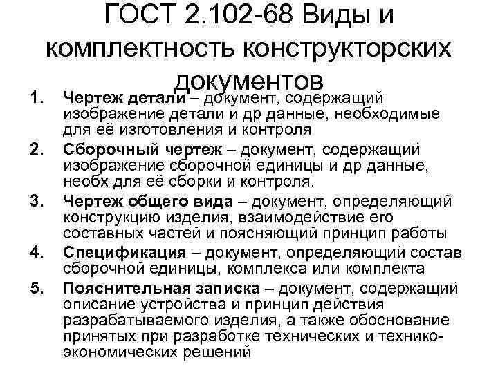 Гост 2.102-2013единая система конструкторской документации. виды и комплектность конструкторских документов