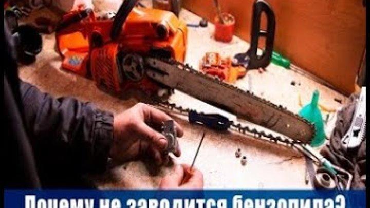 Инструкция: как завести бензопилу, чтобы она не вышла из строя раньше срока?