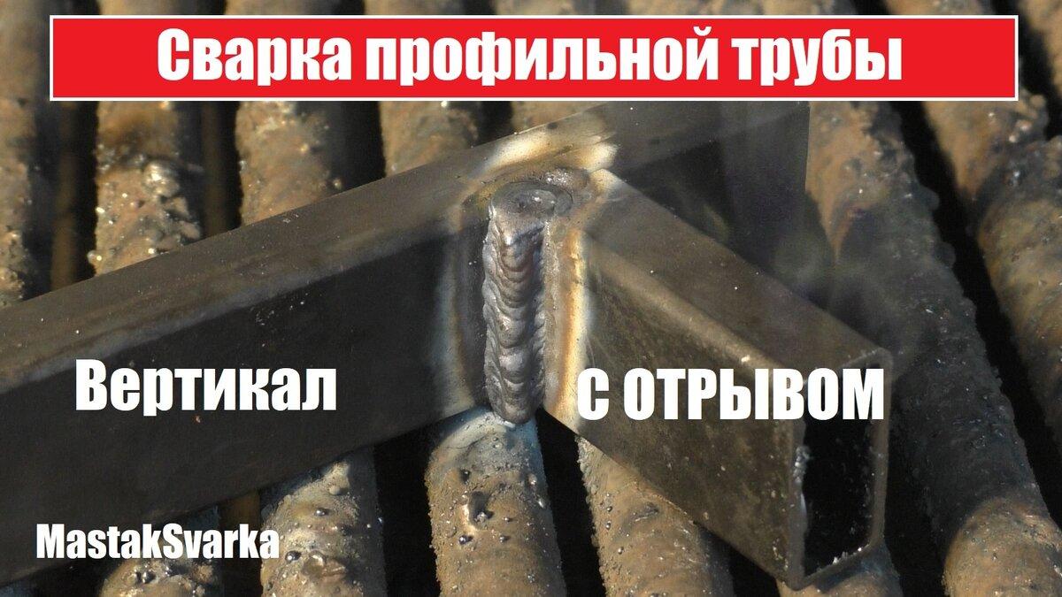 Сварка профильной трубы: какими электродами варить 2мм, как сваривать инвертором, как правильно, электросваркой, как под 90 градусов