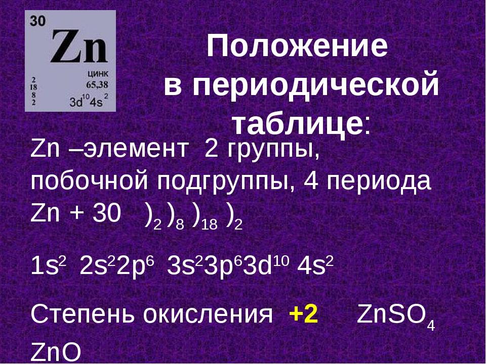 Что такое цинк и для чего он нужен? :: syl.ru