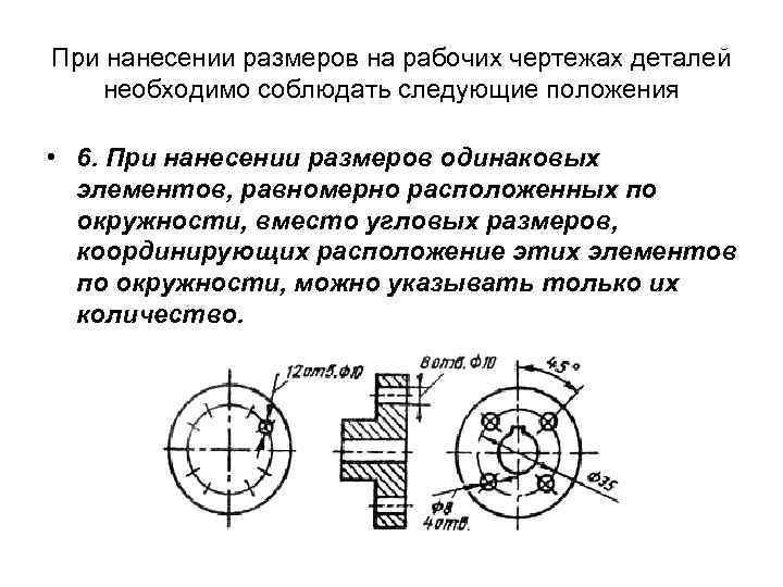 § 5. основные сведения о размерах [1988 вышнепольский и.с. - техническое черчение с элементами программированного обучения (учебник для средних и проффессионально-технических училищ.)]
