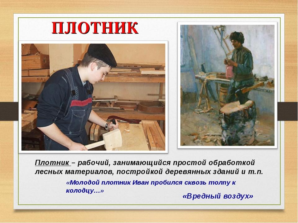 Плотник кто это: что за профессия, чем занимается, плюсы и минусы, обучение, требования, описание,для детей, википедия, такой